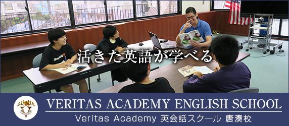 ヴェリタスアカデミー英会話スクール唐湊校